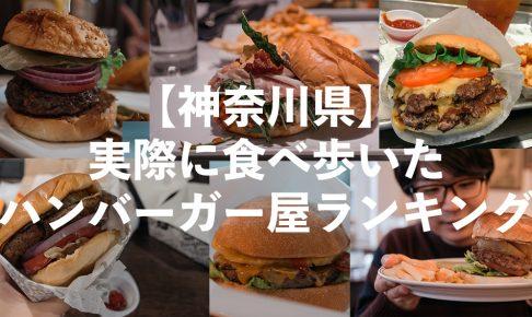 【神奈川県】実際に食べ歩いたオススメのハンバーガー屋 ...